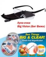 Лупа 1.6x (увеличительные очки Биг Вижн / Big Vision)