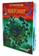 Книга Микромир