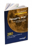 """Справочник астронома-любителя """"Увидеть все!"""", А.А. Шимбалев"""