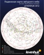 Малая подвижная карта звездного неба Levenhuk M12