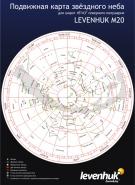 Большая подвижная карта звездного неба Levenhuk M20
