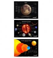 Комплект постеров Levenhuk «Космос», рулон
