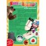 Микроскоп стерео в кейсе «Маша и Медведь» 20х